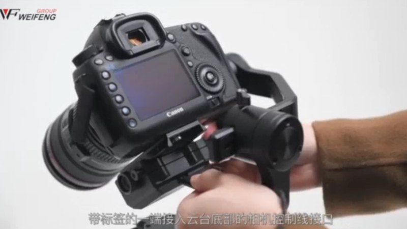 4. Digital Camera Stabilizer Connecting Camera Control Cable
